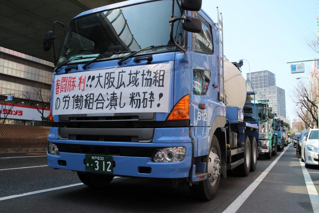 生コン車など250台、大阪市内を自動車パレード 春闘勝利、大阪広域協組の組合つぶし粉砕訴え