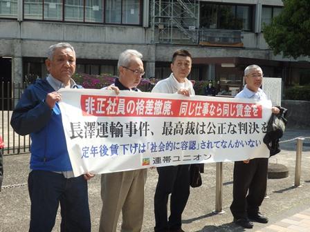 最高裁判決、6月1日に 長澤運輸労契法20条裁判