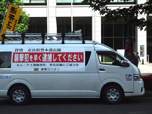 警察庁前で訴える 奈良県警は襲撃犯を早く捕まえて