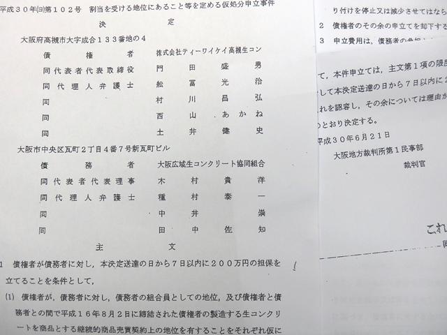 除名無効の仮処分決定  大阪広域協の強権支配にかげり