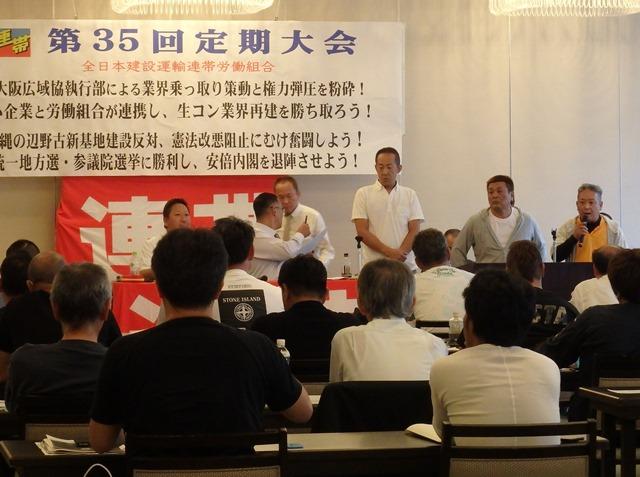 連帯ユニオンが全国大会 権力弾圧に対する怒りを共有、反撃を宣言