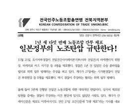 韓国から連帯メッセージ