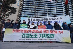韓国建設労組が日本大使館に抗議