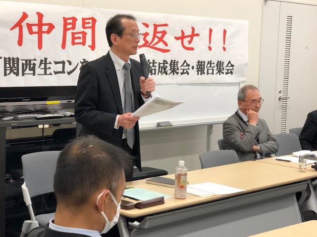 新たな関西生コン弾圧事件に抗議声明