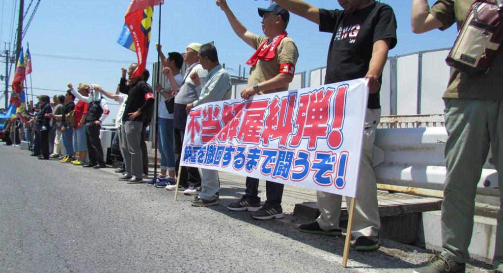 奈良レミコン・コタニ運輸に抗議行動