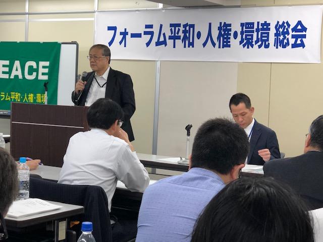 福山真劫共同代表、平和フォーラム総会のあいさつ冒頭で表明