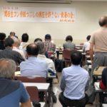 関西生コン支援で「東海の会」を結成